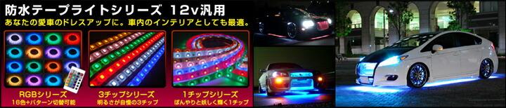 イメージ:12V車専用テープライトシリーズ