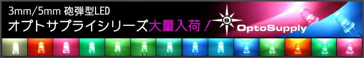 OptoSupply【オプトサプライ】