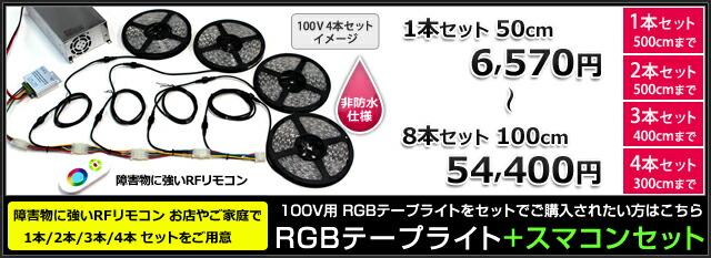 AC100V 非非防水RGBテープライト スマコンセット