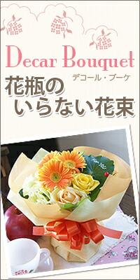 花瓶のいらない花束
