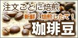 自家焙煎 コーヒー豆 珈琲豆