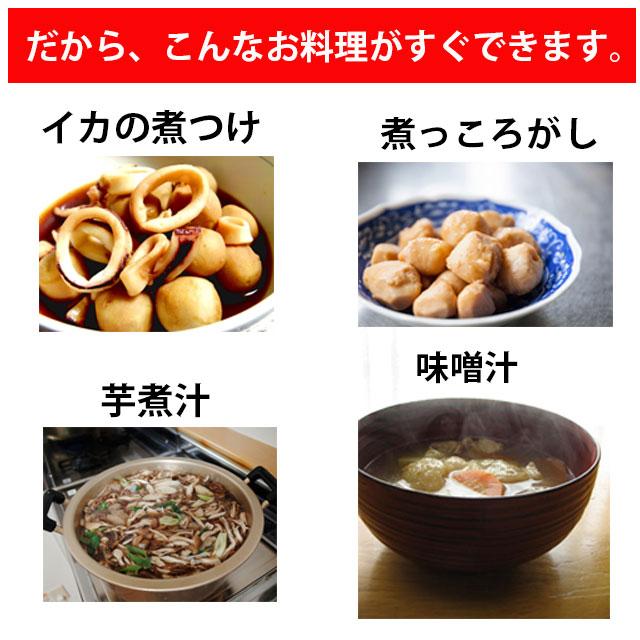 里芋 さといも サトイモ むき芋 洗い芋 山形産 悪戸芋 あくどいも