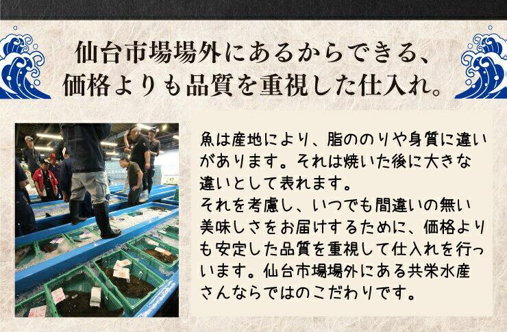 仙台市場場外にあるからできる価格より品質を重視した仕入れ。魚は産地により、脂ののりや身質に違いがあります。それは焼いた後に大きな違いとして表れます。それを考慮し、いつでも間違いの美味しさをお届けするために、価格よりも安定した品質を重視して仕入れを行っています。仙台市場場外にある共栄水産ならではのこだわりです。