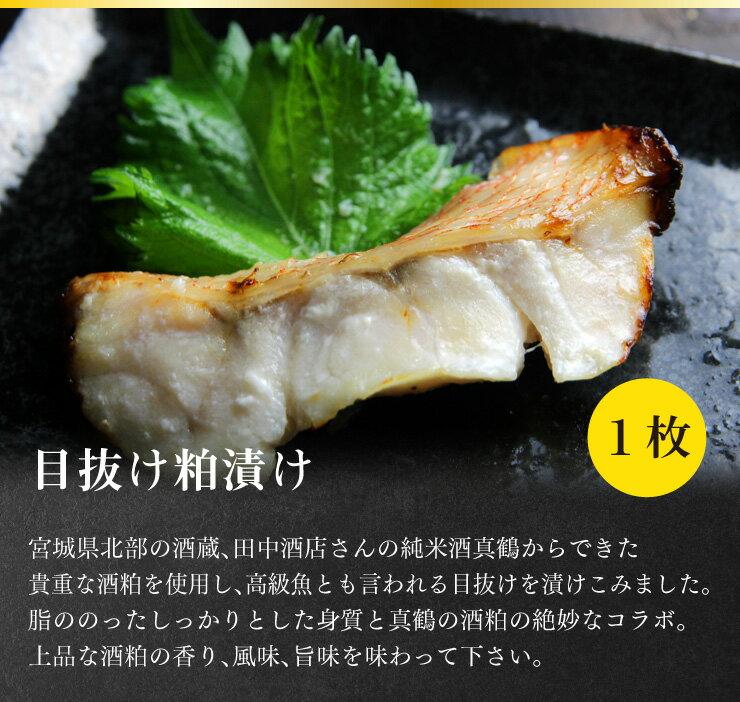 目抜け粕漬け 宮城県北部の酒蔵、田中酒店さんの純米酒真鶴からできた貴重な酒粕を使用し、高級魚とも言われる目抜けを漬け込みました。脂ののったしっかりとした身質と真鶴の酒粕の絶妙なコラボ。上品な酒粕の香り、風味、旨味を味わってください。