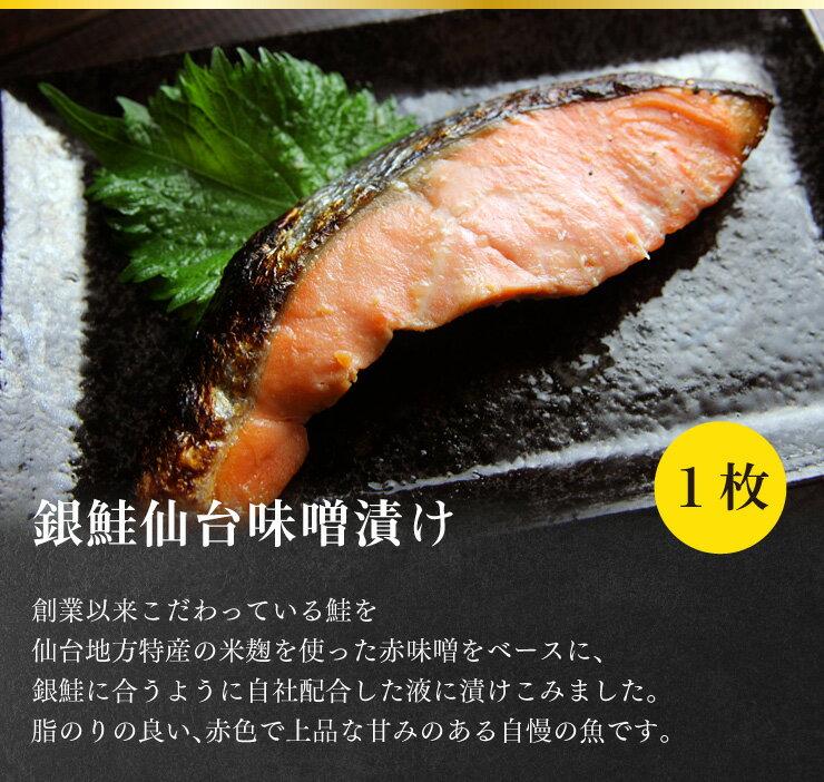 銀鮭仙台味噌漬け 創業以来こだわっている鮭を仙台地方特産の米麹を使った赤味噌をベースに、銀鮭に合うように自社配合した液に漬け込みました。脂のりの良い、赤色で上質な甘味のある自慢の魚です。