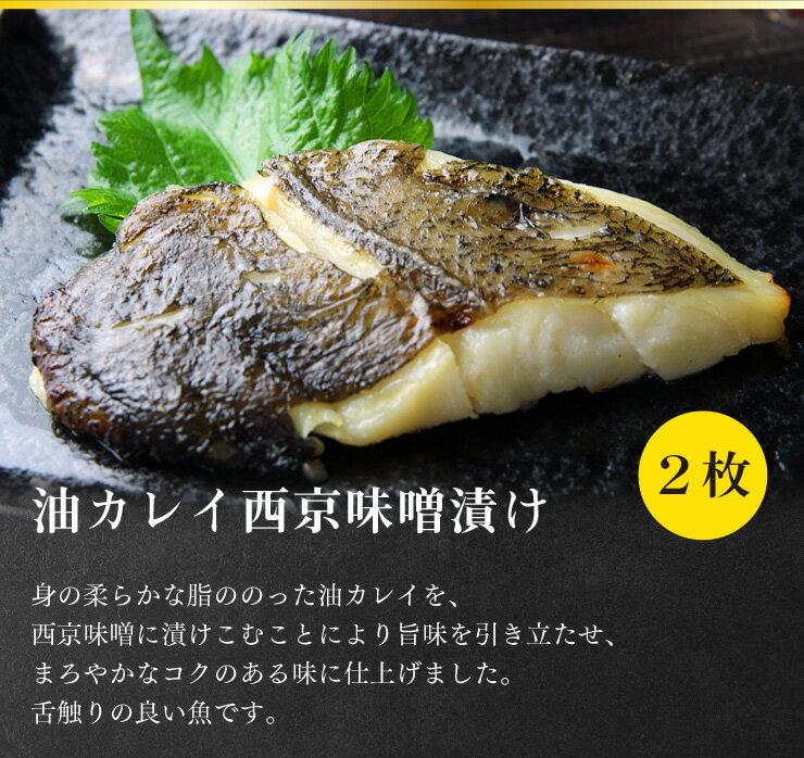 油カレイ西京味噌漬け 身の柔らかな脂ののった油カレイを西京漬けに漬け込む事により旨味を引き立たせ、まろやかなコクのある味に仕上げました。舌触りの良い魚です。