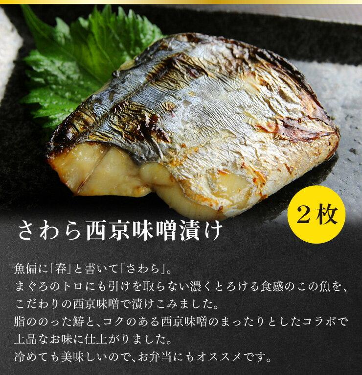 さわら西京味噌漬け 魚編に「春」と書いて「さわら」。まぐろのトロにも引けを取らない濃くとろける食感のこの魚をこだわりの西京漬けで漬け込みました。脂ののった鰆とコクのあるサイトのまったりとしたコラボで上質なお味に仕上がりました。冷めても美味しいので、弁当にもおススメです。