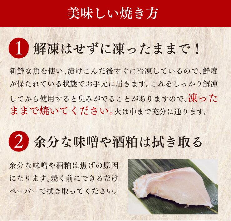 漬け魚の美味しい焼き方。解凍せずそのまま凍ったままで。新鮮な魚を使い漬け込んだ後すぐに冷凍しているので、鮮度が保たれている状態でお手元に届きます。これをしっかり解凍してから使用すると臭みがでることがあります。凍ったままで焼いてください。火は中まで充分に通ります。余計な味噌や酒粕は拭き取る。余分な味噌や酒粕は焦げの原因になります。焼く前に出来るだけペーパーで拭き取ってください。