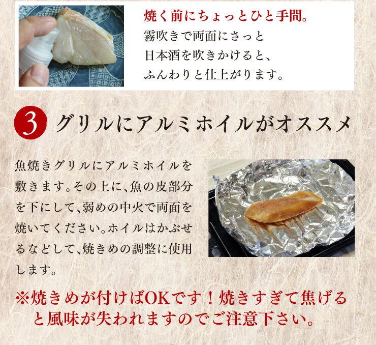 焼く前にちょっとひと手間。霧吹きで両面にさっと日本酒を吹きかけるとふんわりと仕上がります。グリルにアルミホイルがおススメ。魚焼きグリルにアルミホイルを敷きます。その上に魚の皮の部分を下にして弱めの中火で両面を焼いてください。ホイルはかぶせるなどして焼き目の調整にします。焼き目がつけばOKです。漬け魚は焼きすぎて焦げると風味が失われます。