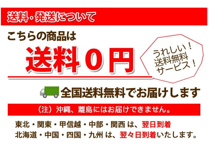 送料無料 0円 全高無料で発送いたします。沖縄と離島には発送できません。