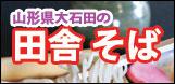 大石田蕎麦 サイドバナー