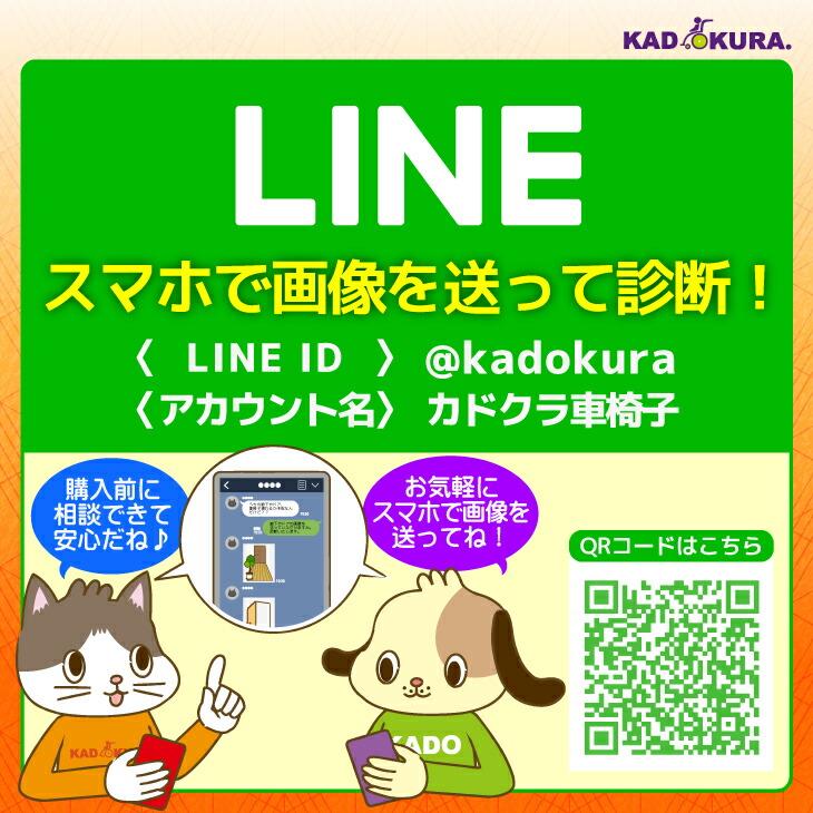 line診断2