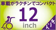 12inch