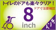 8inch