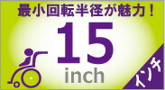 15inch