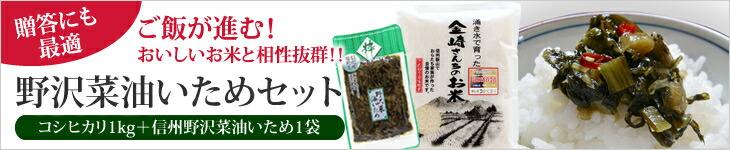 野沢菜油いためセット