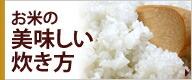 お米の美味しい炊き方
