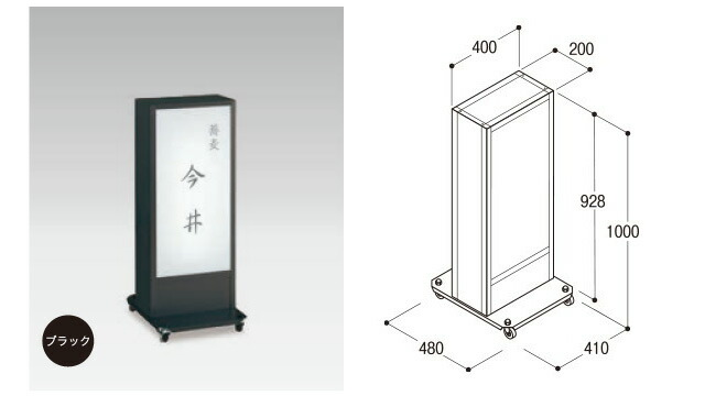 デザイン・貼り加工込み電飾スタンド看板(SS)構造