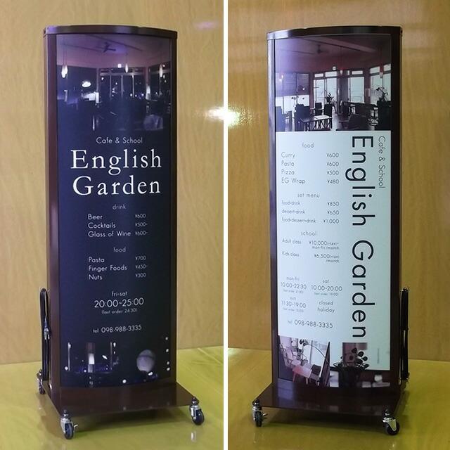 デザイン・貼り加工込み電飾スタンド看板(L)製作例