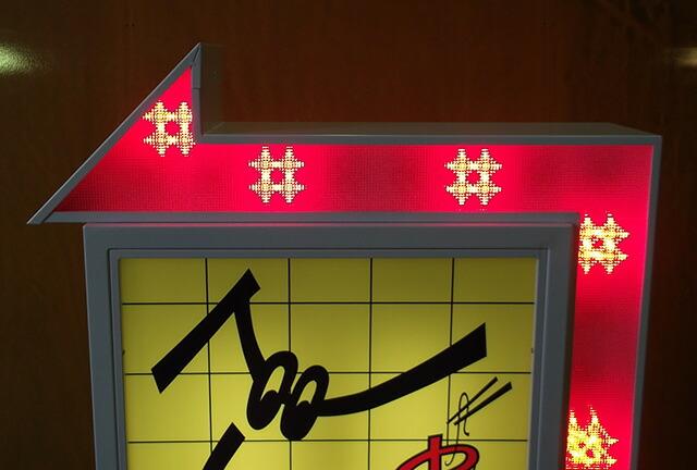LED矢印付き電飾スタンド(L)LED