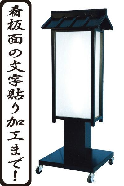 """笠付き和風広告面電飾スタンド看板 M"""" width="""