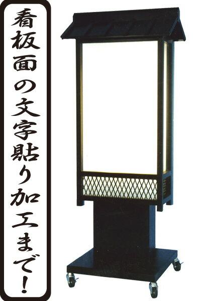 """笠付き和風広告面電飾スタンド看板 L"""" width="""