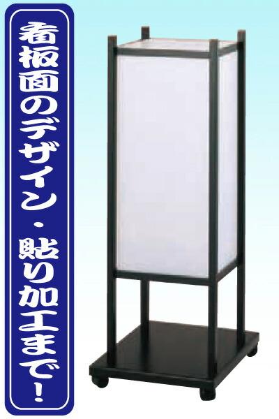 """4面和風電飾スタンド看板"""" width="""