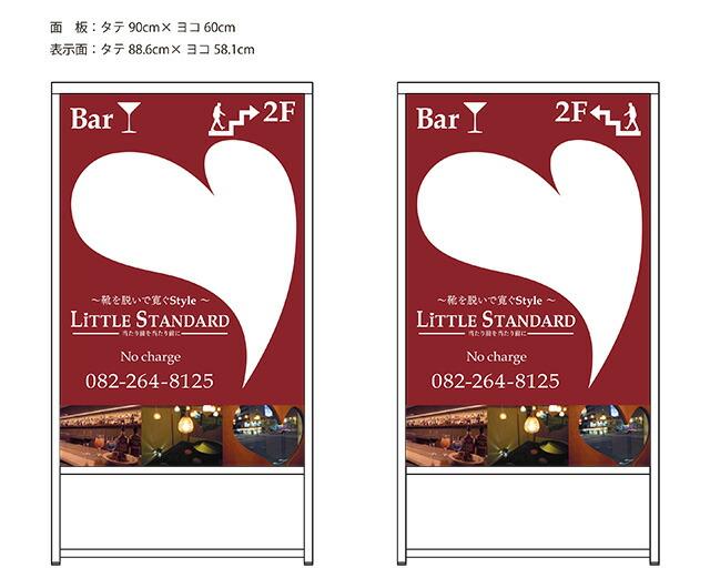 Barデザイン決定原稿