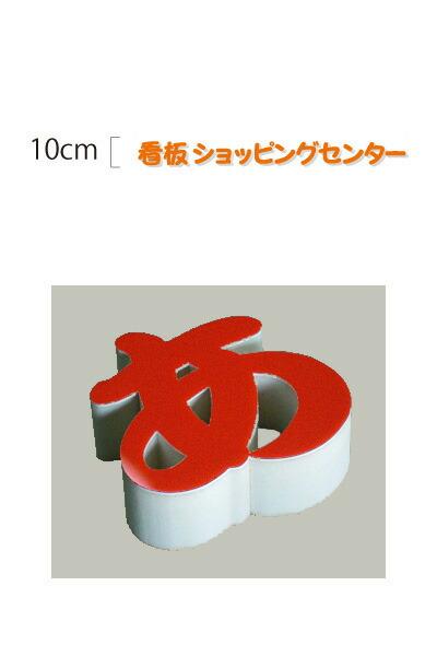 厚さ3cmカルプ文字(小)