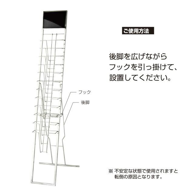 パネル付カタログスタンド(A4判12段)説明