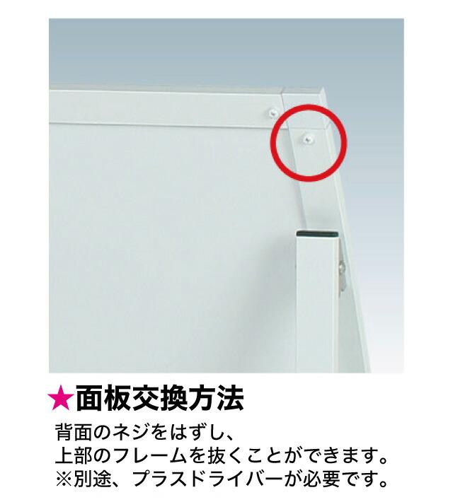省スペースカタログスタンド【A4判2列5段】交換方法