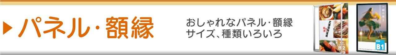 パネル・額縁(ポスターパネル)