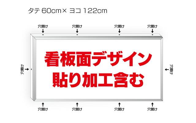 木枠看板60×122
