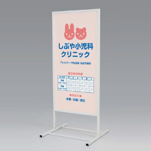 垂直型スタンド看板(L)