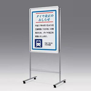 オープンフレーム式直立型ポスタースタンド/B1サイズ用