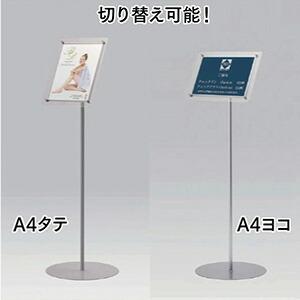 スライドファイル式フロアスタンド/A4