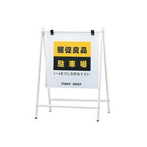 バリケード型スタンド看板/ヨコ53cm