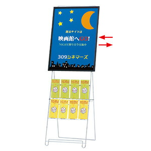 B2パネル付ワイヤーカタログスタンド(A4判3ツ折り)