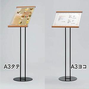 2本足木目メッセージスタンド/A3