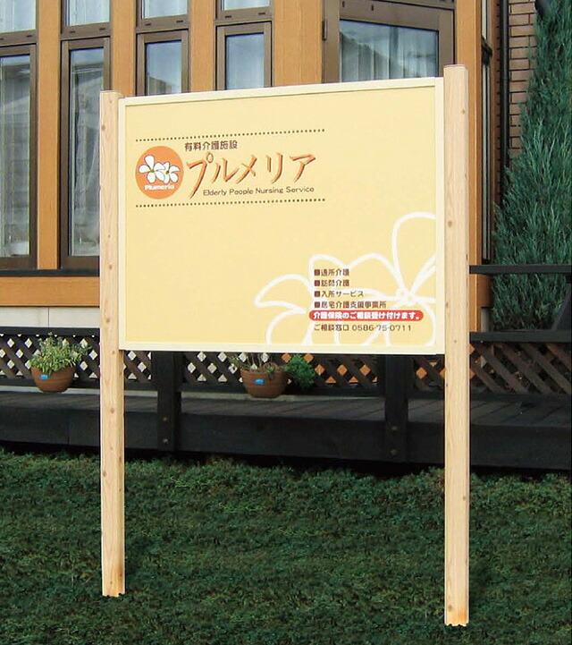 ヒノキ柄シートラッピング2本足看板(中)の製作例