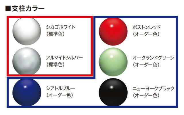 卵型&ひし型2本足看板支柱カラー
