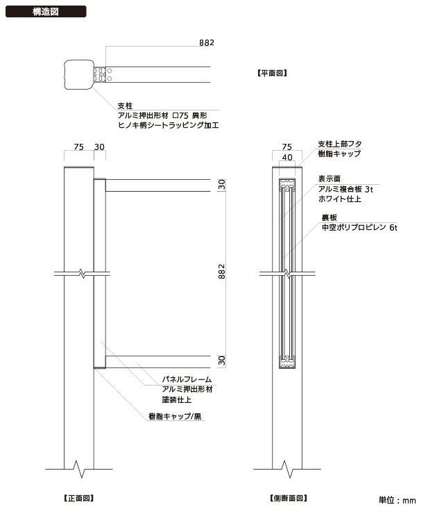 ヒノキ柄アルミ製2本足看板(小)図面2