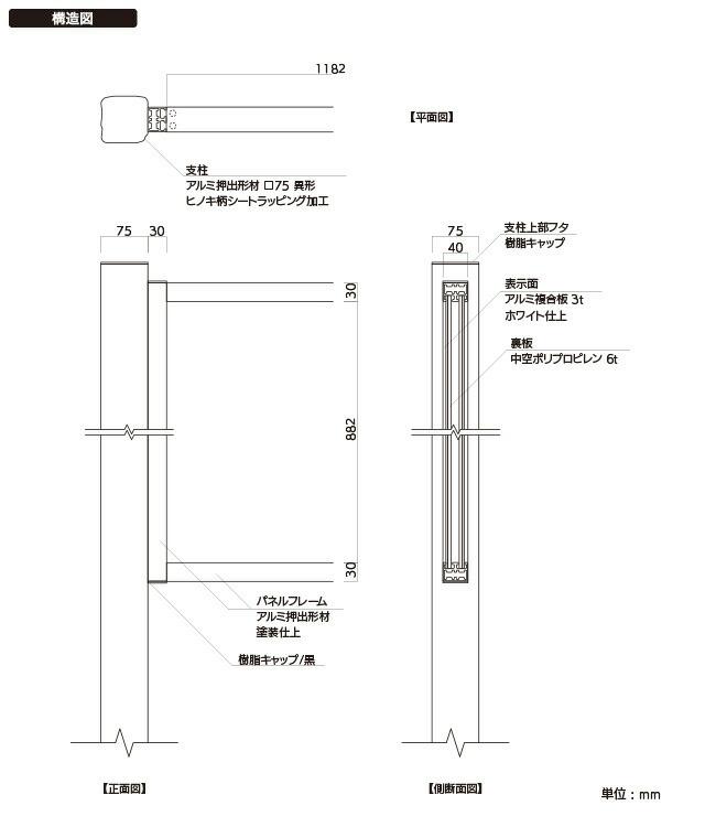 ヒノキ柄アルミ製2本足看板(中)図面2