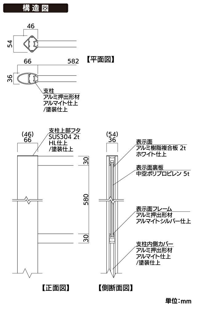 卵型&ひし型2本足看板(大)図面2
