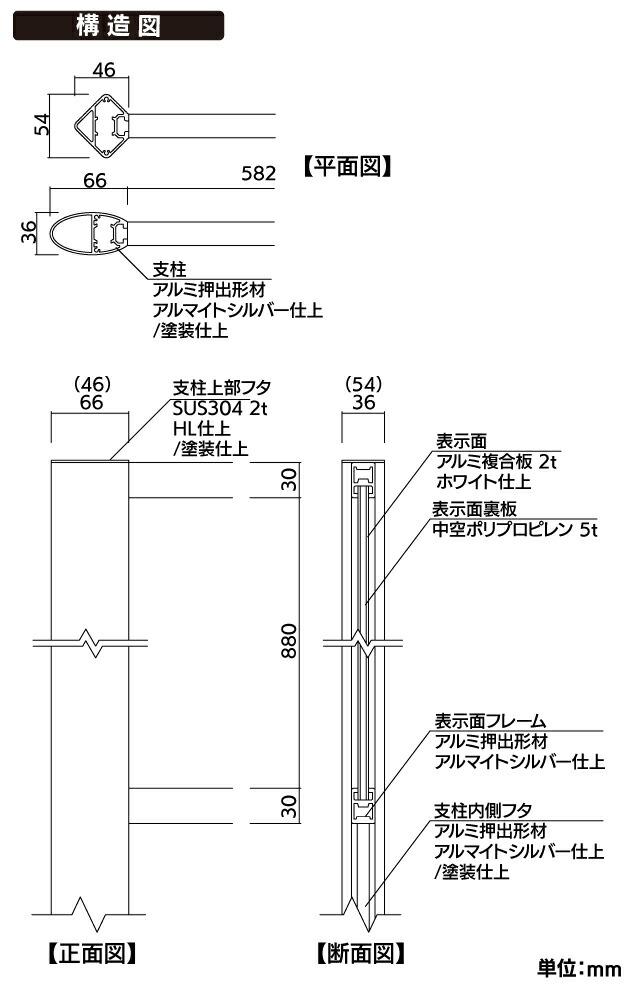 卵型&ひし型2本足看板(中ロング)図面2