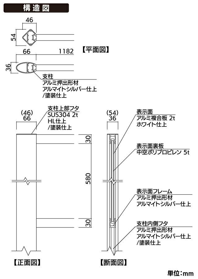 卵型&ひし型2本足看板(大ワイド)図面2