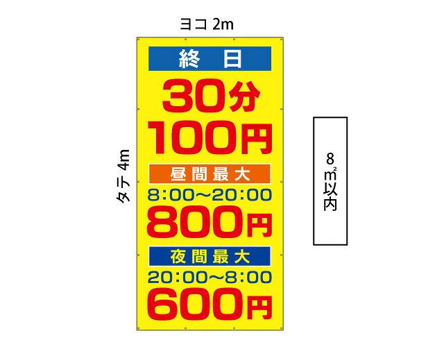 懸垂幕8平方m例