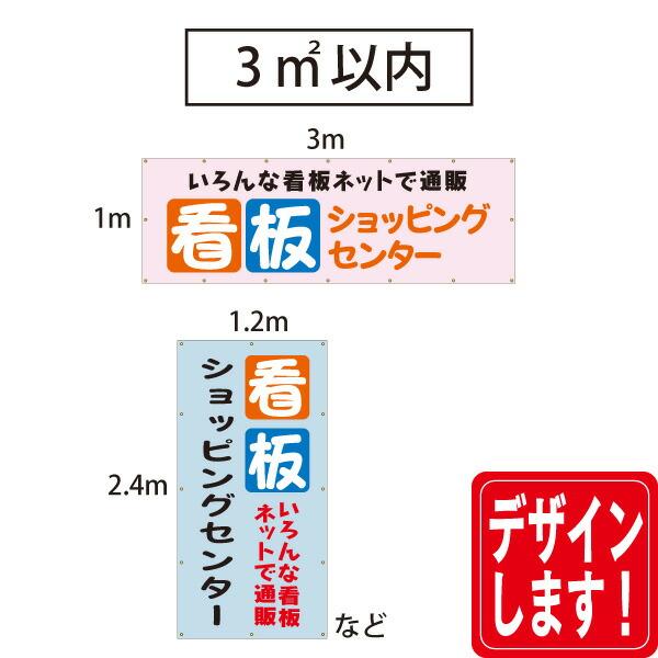 """横断幕 ・懸垂幕 3"""" width="""