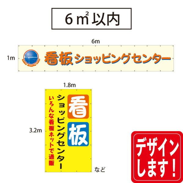 """横断幕 ・懸垂幕 6"""" width="""