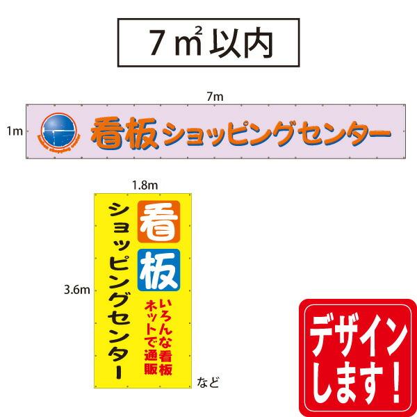 """横断幕 ・懸垂幕 7"""" width="""